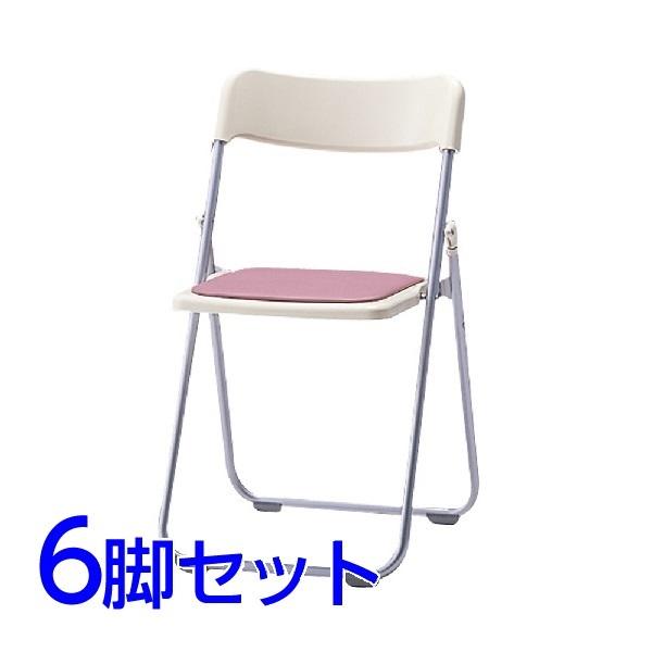 サンケイ 折りたたみ椅子 パイプイス アルミ脚 粉体塗装 座ポリオレフィンレザー張り 同色6脚セット CF67-MX【代引不可】【送料無料(一部地域除く)】