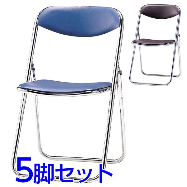 同色5脚セット 折りたたみ椅子 パイプイス ビニールレザー張り スチール脚 座幅405 SCF02-CX【代引不可】【送料無料(一部地域除く)】 クロームメッキ サンケイ
