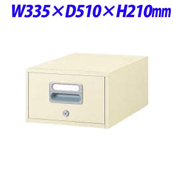 ライオン事務器 卓上キャビネット W335×D510×H210mm アイボリー TD-11N 455-68【代引不可】【送料無料(一部地域除く)】