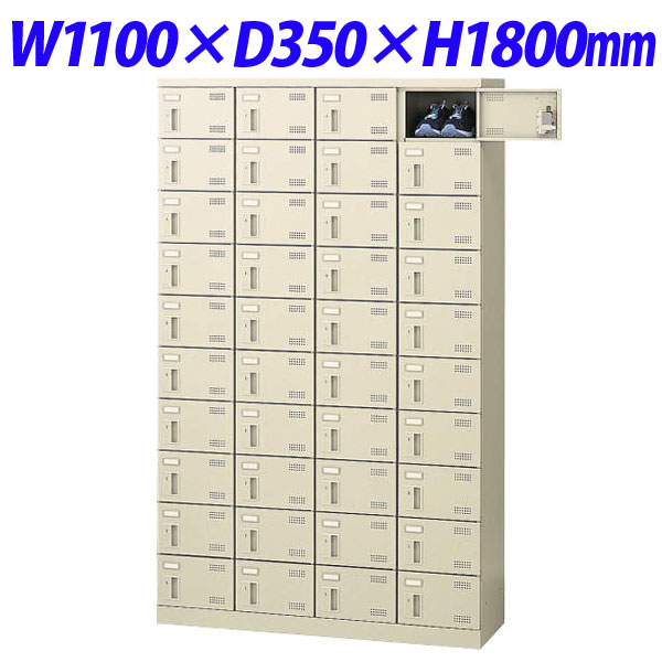 ライオン事務器 シューズボックス W1100×D350×H1800mm アイボリー SB-440KT 635-40【代引不可】【送料無料(一部地域除く)】