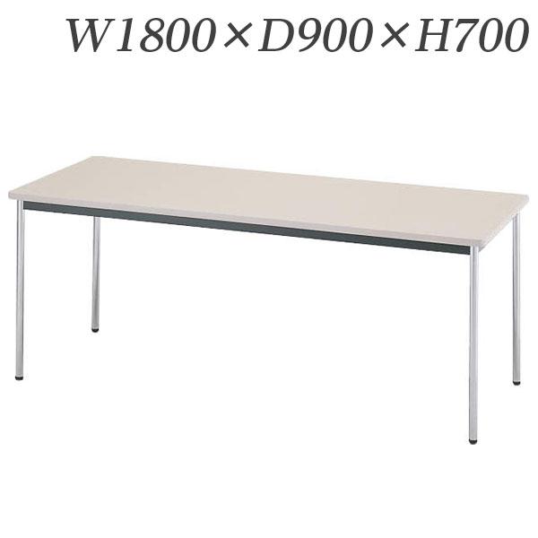 ライオン事務器 ミーティング用テーブル RTタイプ W1800×D900×H700mm ステンレス脚 RT-1890S 390-16【代引不可】【送料無料(一部地域除く)】