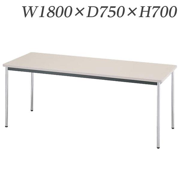 ライオン事務器 ミーティング用テーブル RTタイプ W1800×D750×H700mm ステンレス脚 RT-1875S 390-18【代引不可】【送料無料(一部地域除く)】