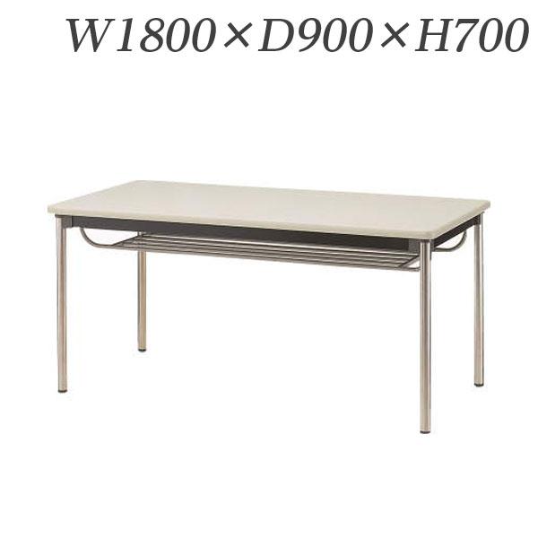ライオン事務器 ミーティング用テーブル RTタイプ W1800×D900×H700mm ステンレス脚 RT-1890SB 390-68【代引不可】【送料無料(一部地域除く)】