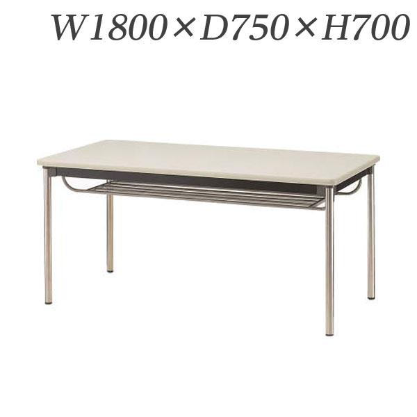 ライオン事務器 ミーティング用テーブル RTタイプ W1800×D750×H700mm ステンレス脚 RT-1875SB 390-70【代引不可】【送料無料(一部地域除く)】
