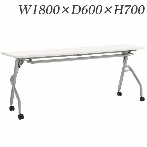 ライオン事務器 デリカフラップテーブル トラナ 棚付 W1800×D600×H700mm ホワイト TRN-1860R 484-93【代引不可】【送料無料(一部地域除く)】