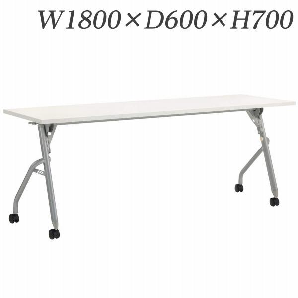 ライオン事務器 デリカフラップテーブル トラナ W1800×D600×H700mm ホワイト TRN-1860 484-95【代引不可】【送料無料(一部地域除く)】