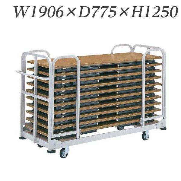 ライオン事務器 ゼミテーブル運搬車横積台車 W2016×D775×H1250mm LS-17 638-82【代引不可】【送料無料(一部地域除く)】