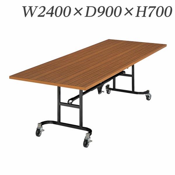ライオン事務器 デリカテーブル 木縁エッジタイプ W2400×D900×H700mm チーク C-9S 474-58【代引不可】【送料無料(一部地域除く)】