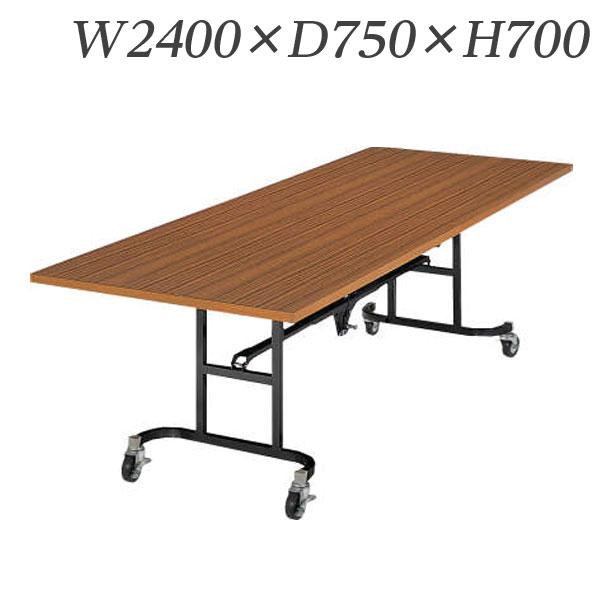 ライオン事務器 デリカテーブル 木縁エッジタイプ W2400×D750×H700mm チーク C-5S 474-59【代引不可】【送料無料(一部地域除く)】