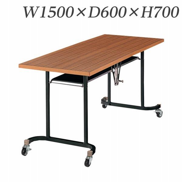ライオン事務器 デリカテーブル 木縁エッジタイプ W1500×D600×H700mm チーク SK-1S 474-69【代引不可】【送料無料(一部地域除く)】