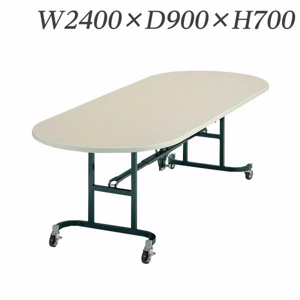 ライオン事務器 大型天板デリカテーブル W2400×D900×H700mm アイボリー C-9ES 474-92【代引不可】【送料無料(一部地域除く)】