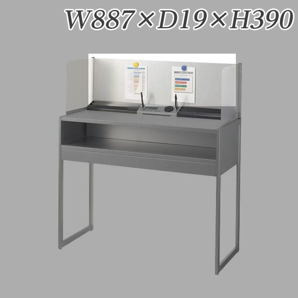 ライオン事務器 記載台用掲示パネル W887×D19×H390mm KDS-09KP 516-48【代引不可】【送料無料(一部地域除く)】