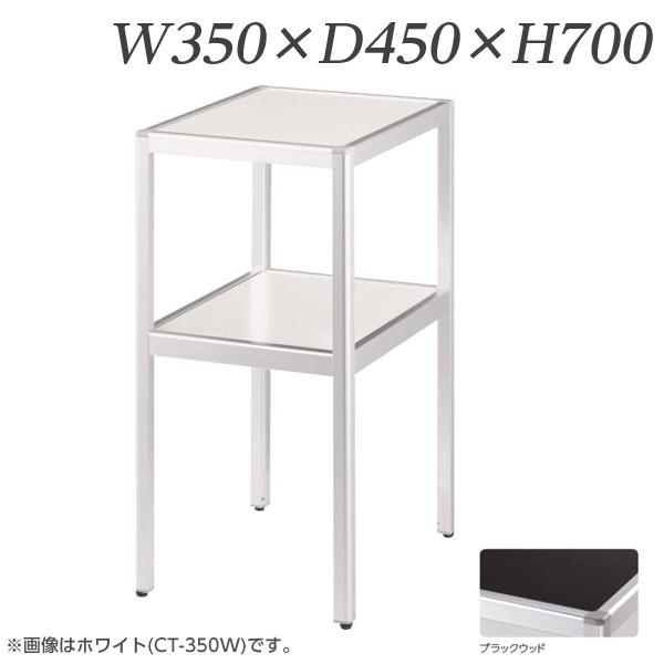 ライオン事務器 コーナーテーブル W350×D450×H700mm ブラックウッド CT-350B 638-62【代引不可】【送料無料(一部地域除く)】