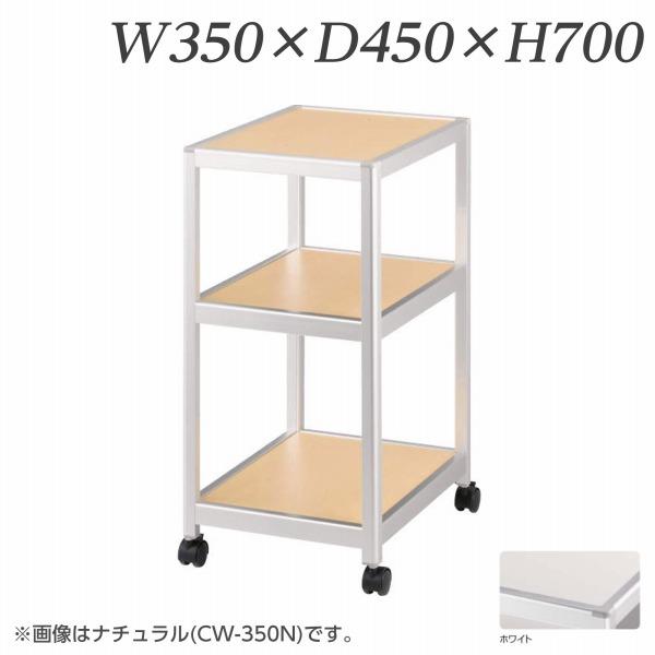 ライオン事務器 コーナーワゴン W350×D450×H700mm ホワイト CW-350W 638-94【代引不可】【送料無料(一部地域除く)】