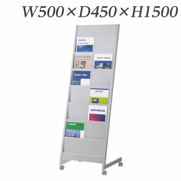 ライオン事務器 カタログスタンド W500×D450×H1500mm AK-526CS 535-33【代引不可】【送料無料(一部地域除く)】