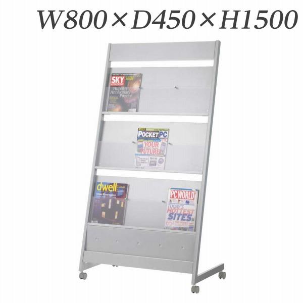 ライオン事務器 カタログスタンド W800×D450×H1500mm AK-833CS 535-35【代引不可】【送料無料(一部地域除く)】