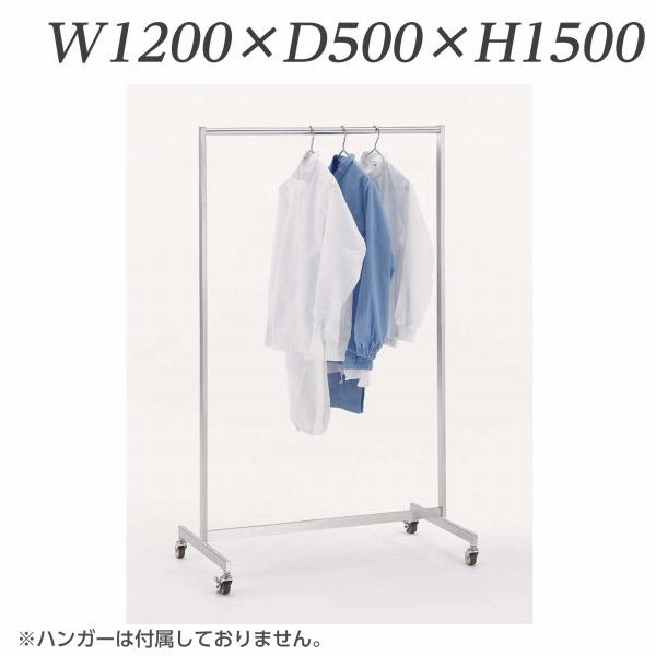ライオン事務器 ステンレスハンガーカート W1200×D500×H1500mm SHGC15-5 622-47【代引不可】【送料無料(一部地域除く)】