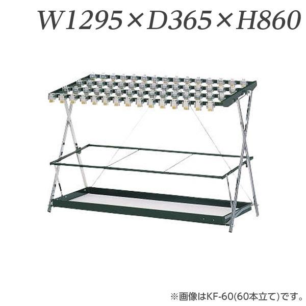 ライオン事務器 鍵付傘立 W1295×D365×H860mm KF-45 546-90【代引不可】【送料無料(一部地域除く)】