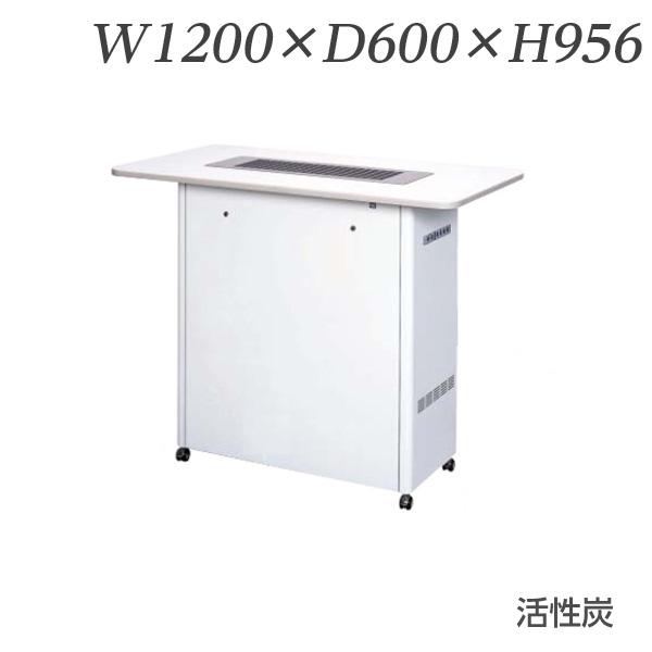 ライオン事務器 喫煙テーブル ハイタイプ W1200×D600×H956mm FC-30KS 活性炭仕様 589-57【代引不可】【送料無料(一部地域除く)】
