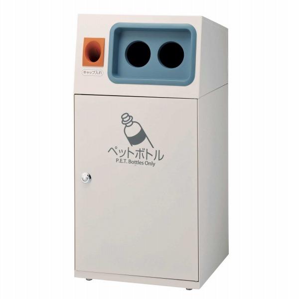ライオン事務器 ダストボックス リサイクルボックス ペットボトル本体・キャップ W460×D460×H947mm DB-67I 638-79【代引不可】【送料無料(一部地域除く)】
