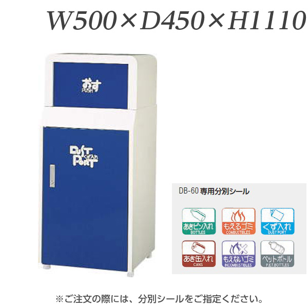 フタ付きのダストボックス ライオン事務器 ダストボックス リサイクルボックス W500×D450×H1110mm DB-60 585-11【代引不可】【送料無料(一部地域除く)】