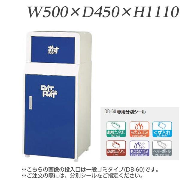 ライオン事務器 ダストボックス リサイクルボックス W500×D450×H1110mm DB-60C 585-35【代引不可】【送料無料(一部地域除く)】