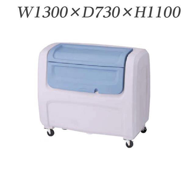 ライオン事務器 ダストカート W1300×D730×H1100mm DB-800 586-65【代引不可】【送料無料(一部地域除く)】