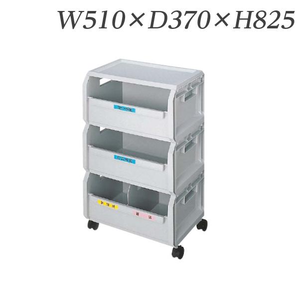 ライオン事務器 リサイクルボックス 3段 W510×D370×H825mm RYC-3 585-88【代引不可】【送料無料(一部地域除く)】