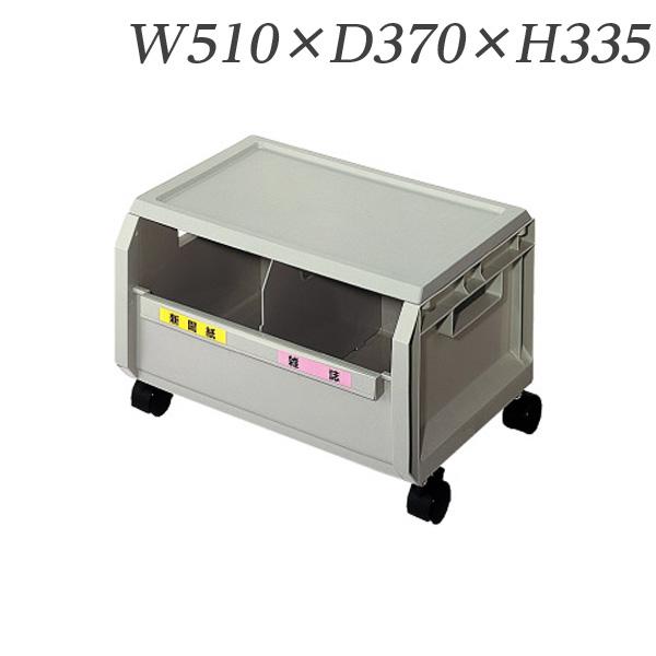 ライオン事務器 リサイクルボックス キャスター付 W510×D370×H335mm RYC-3TB【代引不可】【送料無料(一部地域除く)】
