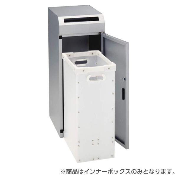 ライオン事務器 機密書類回収ボックスインナーボックス SCR-10A 589-00【代引不可】【送料無料(一部地域除く)】
