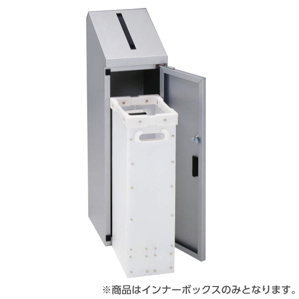 ライオン事務器 機密書類回収ボックスインナーボックス SCR-11A 589-01【代引不可】【送料無料(一部地域除く)】