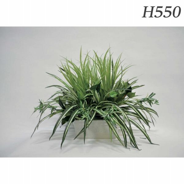 ライオン事務器 人工植物 グリーンミックスアレンジ 約H550mm ALGM-001 576-30【代引不可】【送料無料(一部地域除く)】