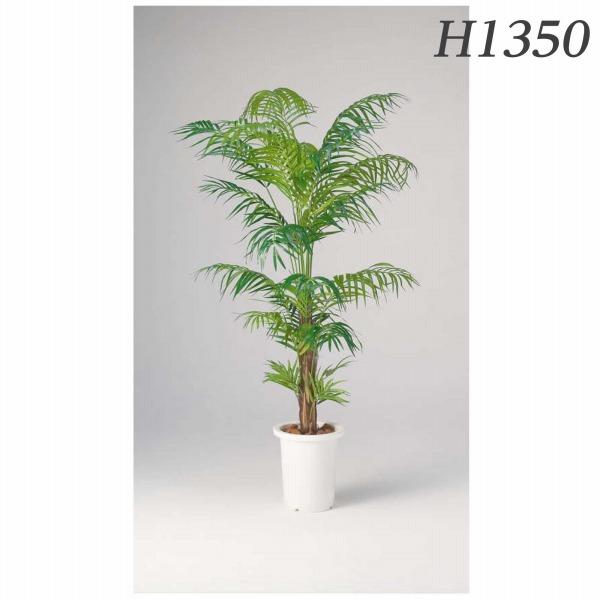人工植物 約H1350mm アレカヤシ ライオン事務器 577-55【代引不可】【送料無料(一部地域除く)】 GB-237