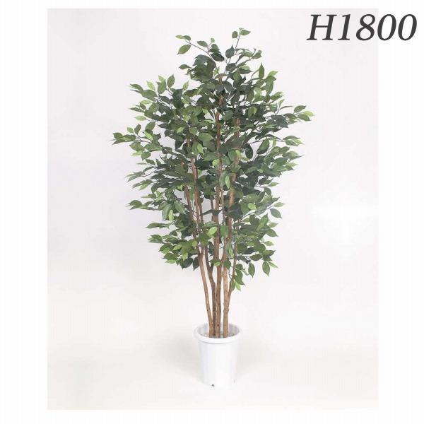 ライオン事務器 人工植物 ベンジャミンマルチ 約H1800mm GB-222 576-18【代引不可】【送料無料(一部地域除く)】