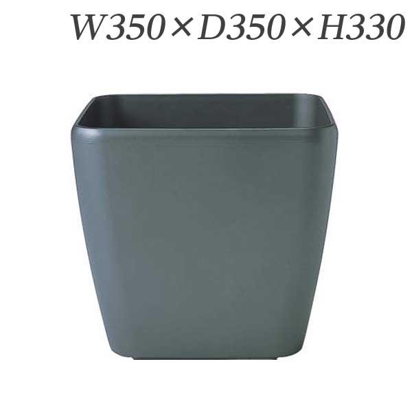 ライオン事務器 鉢カバー W350×D350×H330mm チャコール9号 576-31【代引不可】【送料無料(一部地域除く)】