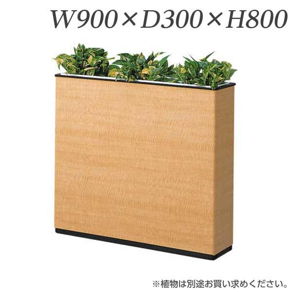 ライオン事務器 プラントスタンド W900×D300×H800mm No.90INN 573-53【代引不可】【送料無料(一部地域除く)】