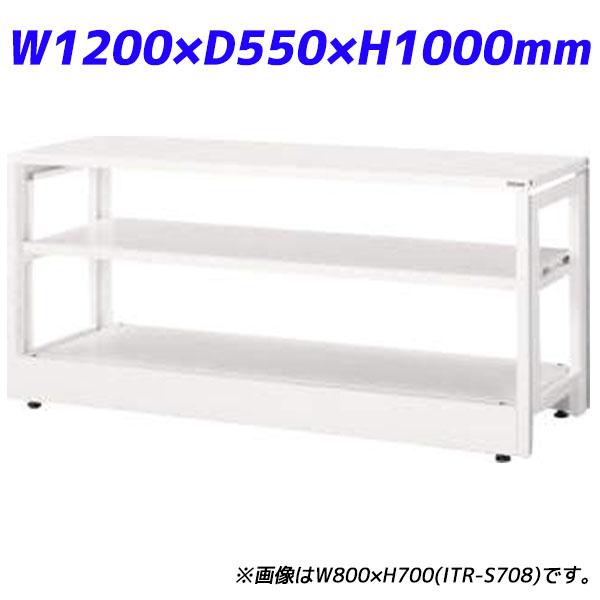 ライオン事務器 ITラック本体 ITラックシステム W1200×D550×H1000mm ホワイト ITR-S1012 732-06【代引不可】【送料無料(一部地域除く)】