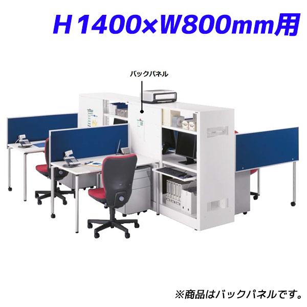 ライオン事務器 バックパネル ハーフサイズ H1400×W800mm用 ITラックシステム W400×D20×H1400mm ホワイト ITR-BP1440 732-45【代引不可】【送料無料(一部地域除く)】