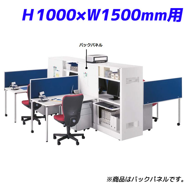ライオン事務器 バックパネル ハーフサイズ H1000×W1500mm用 ITラックシステム W750×D20×H1000mm ホワイト ITR-BP1075 732-40【代引不可】【送料無料(一部地域除く)】
