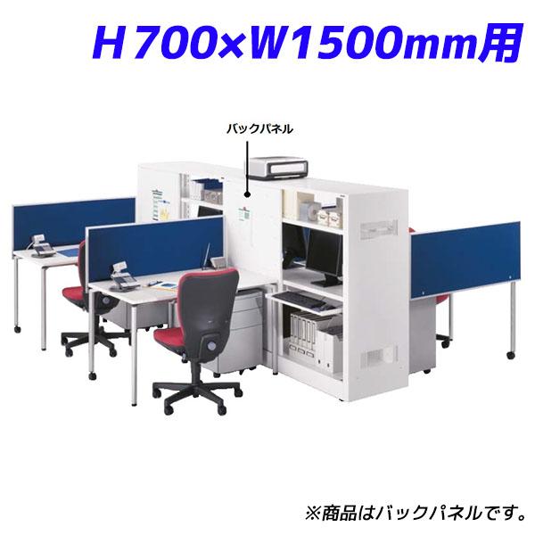 ライオン事務器 バックパネル ハーフサイズ H700×W1500mm用 ITラックシステム W750×D20×H700mm ホワイト ITR-BP0775 732-36【代引不可】【送料無料(一部地域除く)】