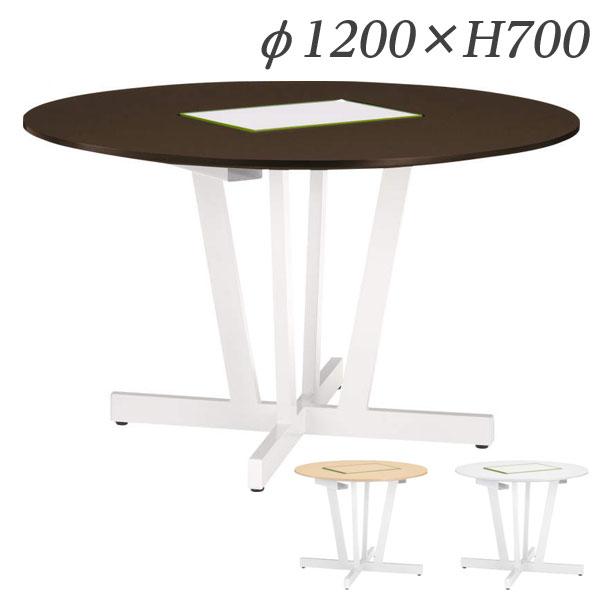 ライオン事務器 ドローイング&スタンダードテーブル ロティオΦ1200×H700mm RY-1270【代引不可】【送料無料(一部地域除く)】