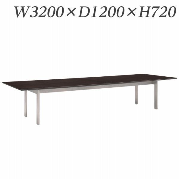 ライオン事務器 大型会議用テーブル メガス ボートタイプ W3200×D1200×H720mm MEG-3212【代引不可】【送料無料(一部地域除く)】