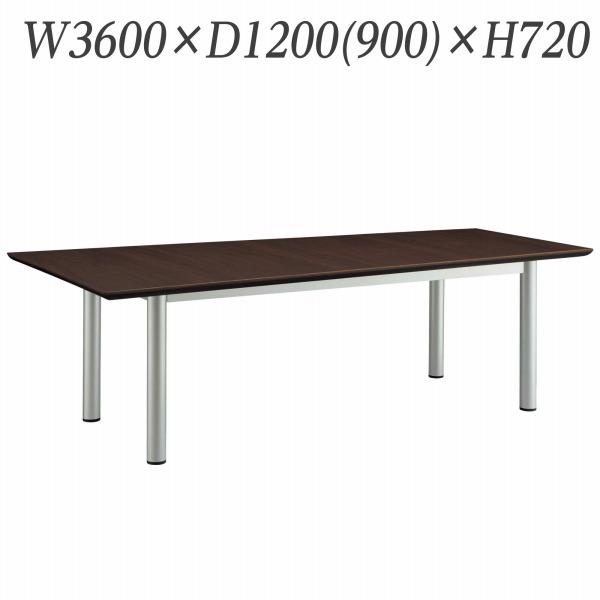 ライオン事務器 会議用テーブル メガス ビジョンタイプ W3600×D1200×H720mm MEG-3612V【代引不可】【送料無料(一部地域除く)】
