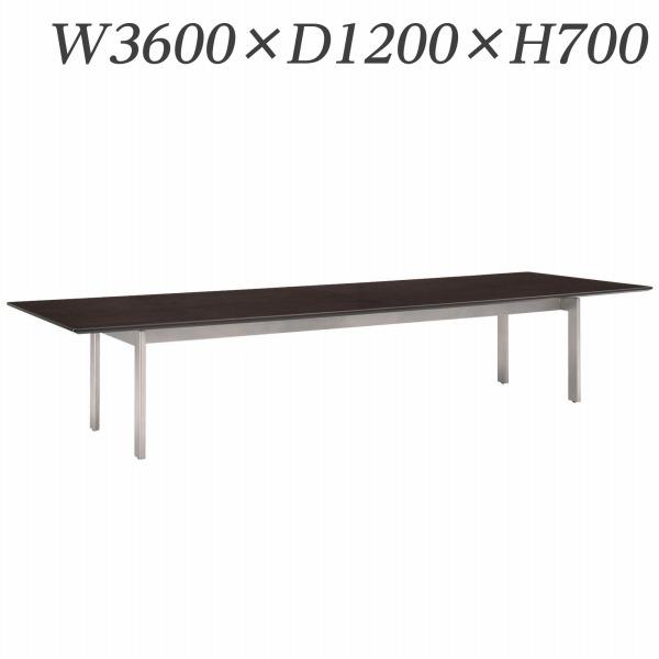 ライオン事務器 会議用テーブル MXタイプ SII脚 W3600×D1200×H700mm MX-T3612-SII【代引不可】【送料無料(一部地域除く)】