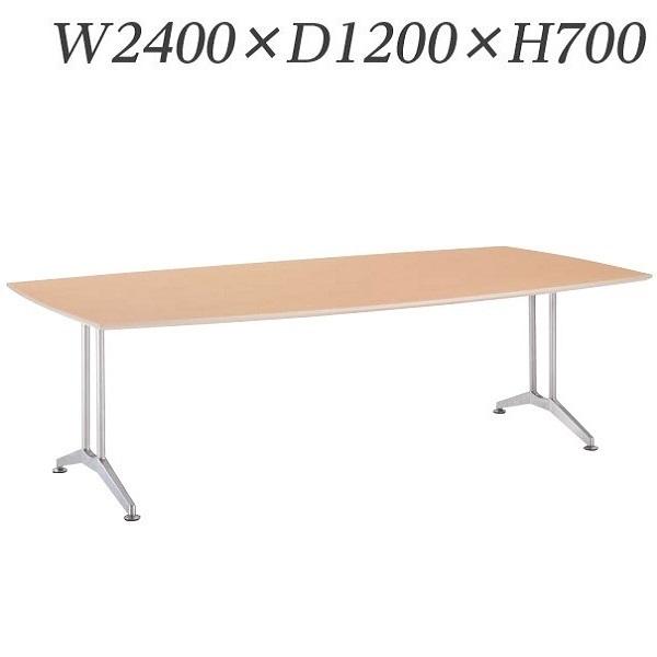 ライオン事務器 ミーティング用テーブル エレーザ W2400×D1200×H700mm EZ-2412【代引不可】【送料無料(一部地域除く)】