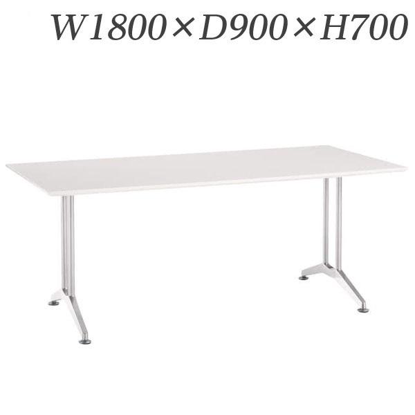 ライオン事務器 ミーティング用テーブル エレーザ W1800×D900×H700mm EZ-1890【代引不可】【送料無料(一部地域除く)】