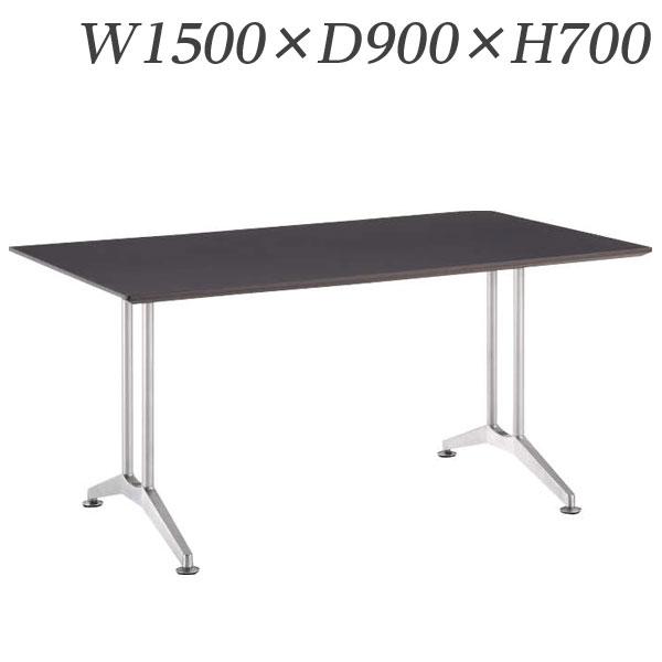 ライオン事務器 ミーティング用テーブル エレーザ W1500×D900×H700mm EZ-1590【代引不可】【送料無料(一部地域除く)】