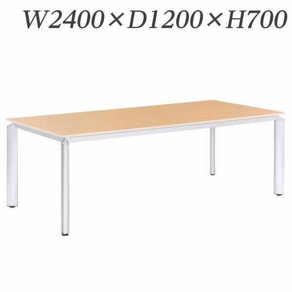ライオン事務器 ミーティング用テーブル ロータイプ アルベラ W2400×D1200×H700mm ALB-07-2412【代引不可】【送料無料(一部地域除く)】