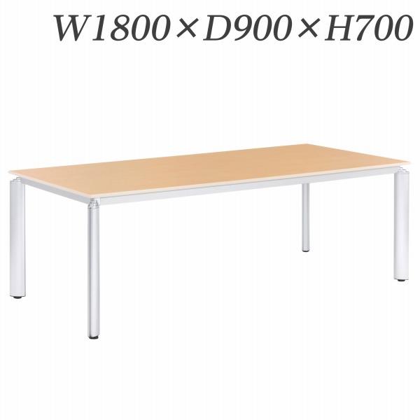 ライオン事務器 ミーティング用テーブル ロータイプ アルベラ W1800×D900×H700mm ALB-07-1890【代引不可】【送料無料(一部地域除く)】