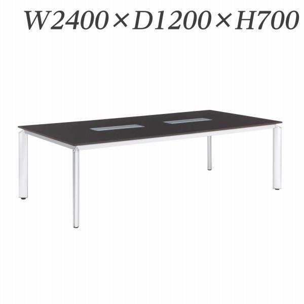 ライオン事務器 ミーティング用テーブル ロータイプ アルベラ 配線ボックス付 W2400×D1200×H700mm ALB-07-2412C【代引不可】【送料無料(一部地域除く)】